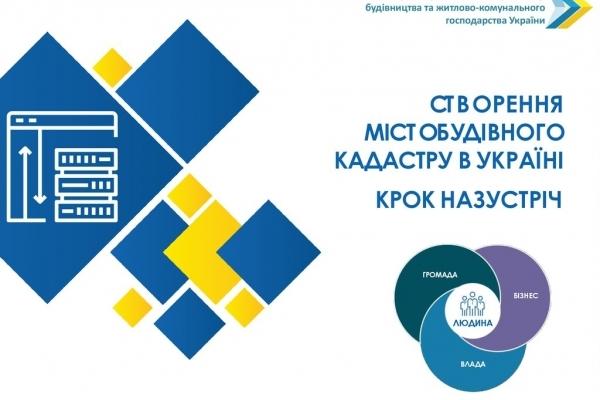 Громади Рівненщини можуть долучитися до створення Містобудівного кадастру України