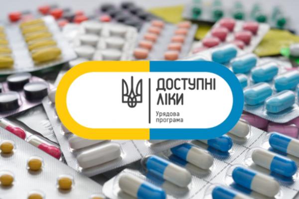 38 тисяч жителів Рівненщини скористалися програмою «Доступні ліки»