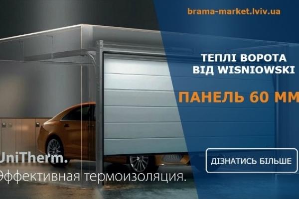 Найтепліші ворота в Україні від польського заводу Wisniowski – brama-market.lviv.ua