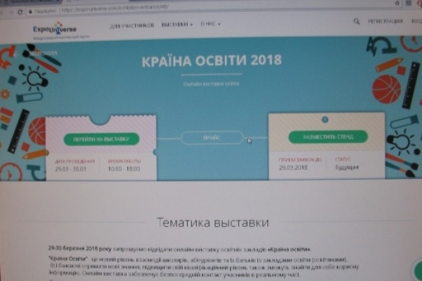 «Країна освіти» - всеукраїнська онлайн виставка під такою назвою стартує у мережі Інтернет