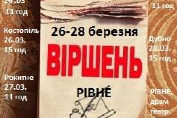 На Рівненщині впродовжтрьох днів триватиме «Віршень»