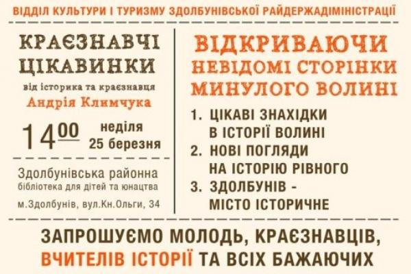 """В Здолбунові відбудеться зустріч """"КРАЄЗНАВЧІ ЦІКАВИНКИ від історика та краєзнавця Андрія Климчука"""""""