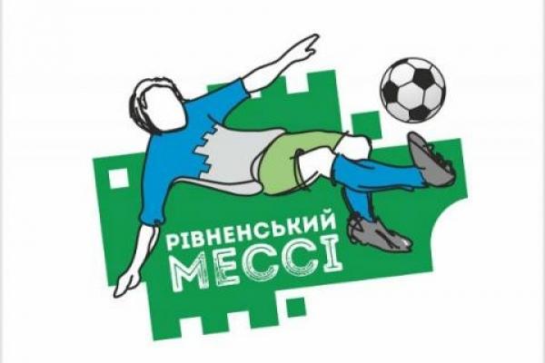 У Рівному пройде фестиваль з футболу «Рівненський МЕССІ»
