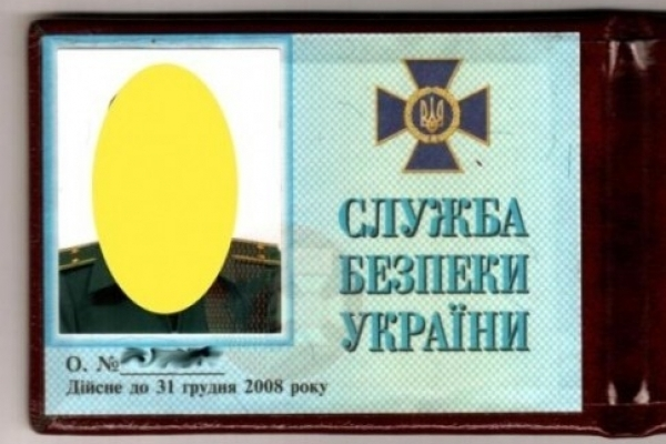 На Рівненщині у грабіжника знайшли фальшиве службове посвідчення СБУ