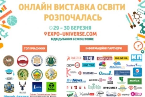 Всеукраїнська онлайн виставка «Країна освіти» розпочалась!