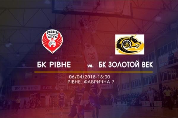 Чоловіча команда БК «Рівне» цього тижня зіграє чвертьфінали у Кропивницькому та Рівному