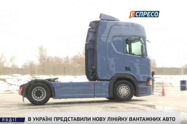 Українськими дорогами курсуватимуть нові вантажівки