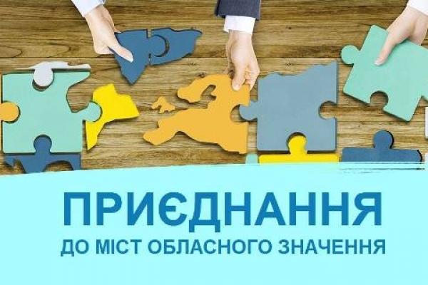 Громади зможуть добровільно приєднуватися до Рівного, Дубна, Острога та Вараша