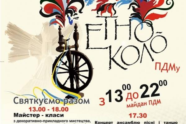 Рівненський міський Палац дітей та молоді запрошує на «ЕтноКОЛО»