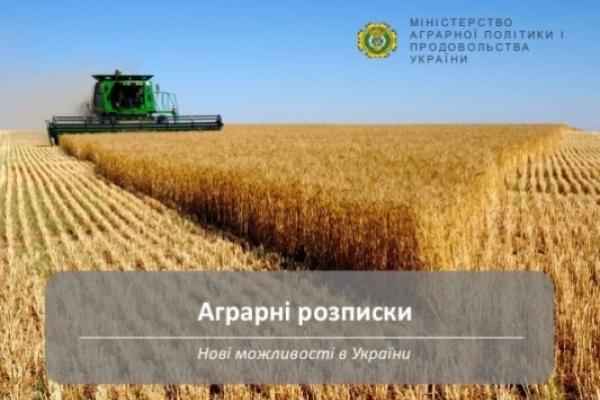 На Рівненщині три господарства оформили аграрні розписки