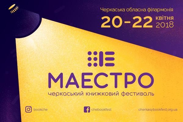 До уваги книгарів і письменників: скоро у Черкасах стартує книжковий фестиваль