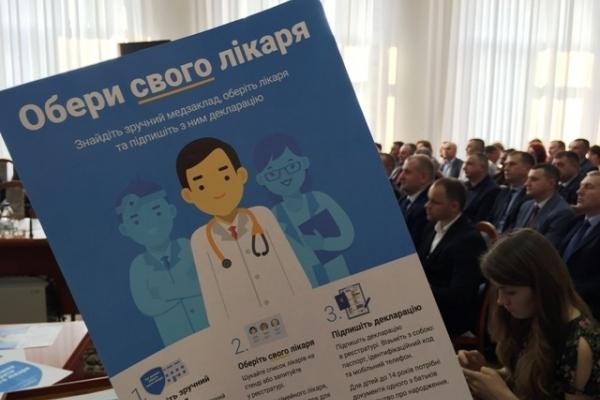 На Рівненщиніза тиждень понад три тисячі жителів підписали декларацію із сімейними лікарями