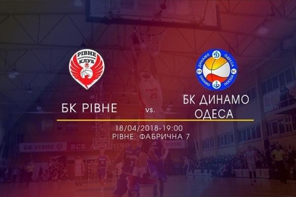 Сьогодні рівненські баскетболісти змагатимуться із суперниками з Одеси