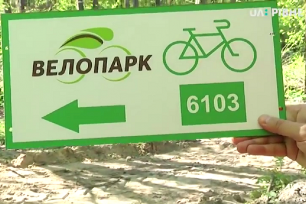 На Рівненщині з'явиться сімейний велопарк (Відео)
