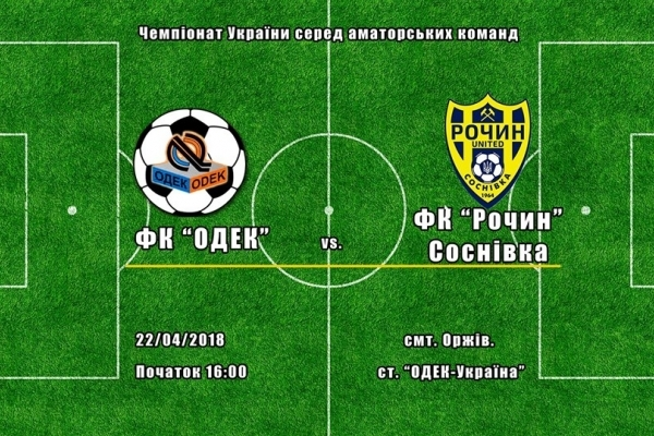 Лідери Чемпіонату України з футболу серед аматорів зустрінуться в Оржеві