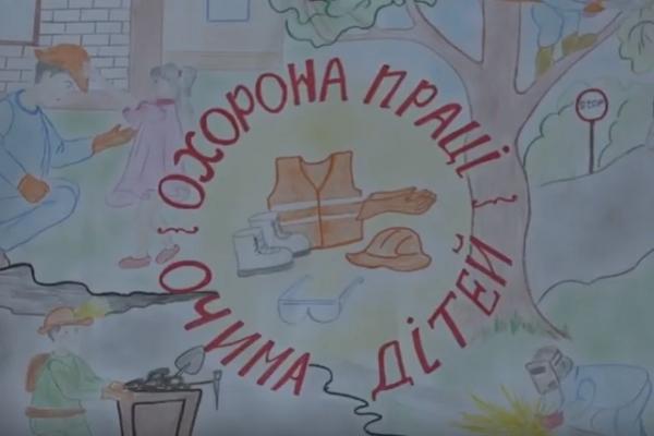 Рівнянам презентували виставку «Я малюю безпечну працю!» (Відео)