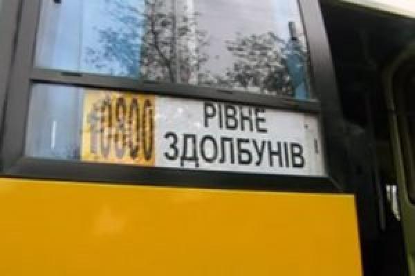 Перевізники оголосили про підвищення цін на маршруті «Рівне-Здолбунів»
