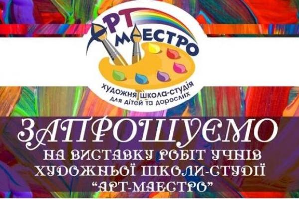 У Рівному відбудеться презентація виставки  робіт учнів художньої школи-студії «Арт-Маестро»