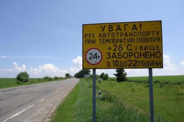 З 10 травня на Рівненщині вводиться тимчасове обмеження руху вантажівок