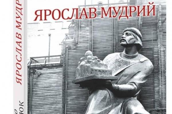 На Рівненщині презентують книгу про Ярослава Мудрого