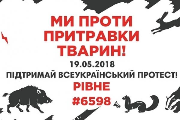 У Рівному проведуть акцію протесту проти притравки тварин
