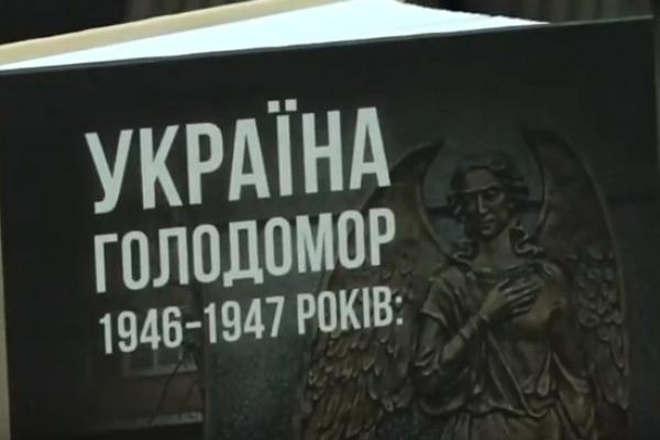 Рівнянам презентували книгу «Голодомор в Україні 46-47 років» (Відео)