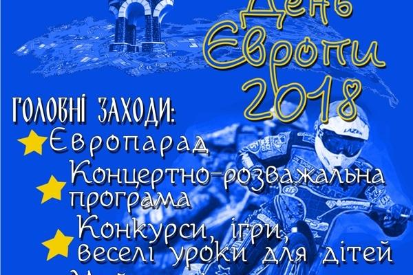 У Рівному святкуватимуть День Європи: програма заходів на 19 травня