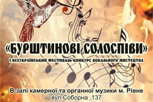 У Рівному всеукраїнський вокальний конкурс