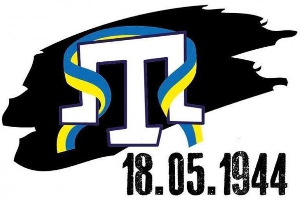 Депортація кримських  татар. Уроки історії повторюються