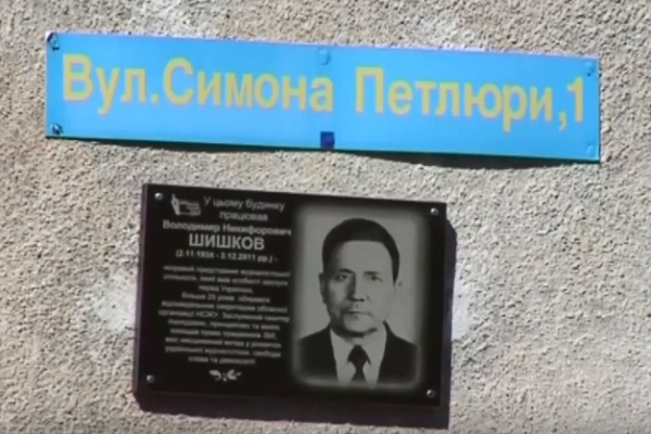 У Рівному встановили меморіальну дошку Володимиру Шишкову (Фото, відео)