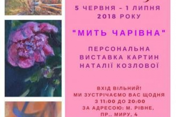 Наталія Козлова представить у рівненській галереї виставку «Мить чарівна»