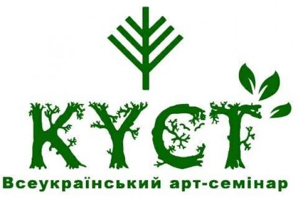 Арт-семінар «Куст» збере на Рівненщині найталановитіших авторів: програма заходу