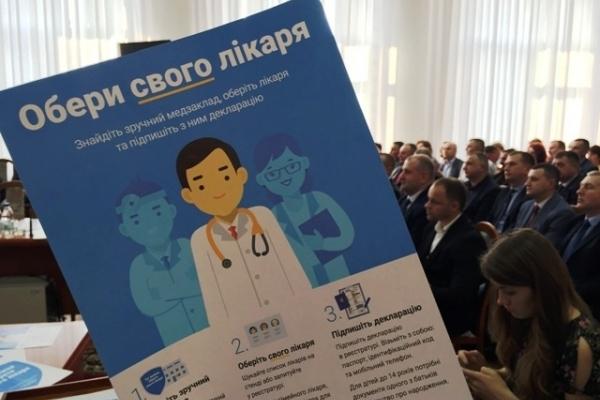 Рівненщина: понад 253 тисячі громадян вже обрали сімейного лікаря