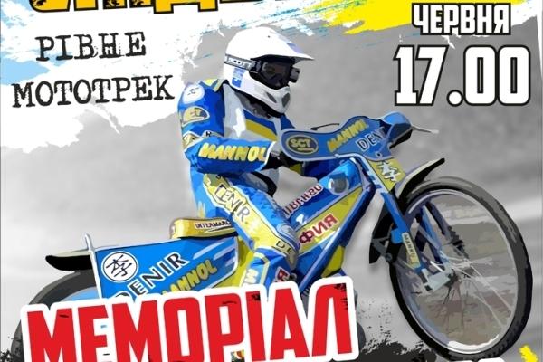 На День Конституції України у Рівному стартує Міжнародний турнір зі спідвею