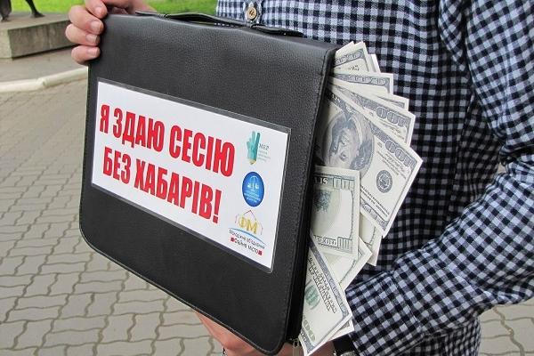 Рівненських студентів агітують здавати сесію без хабарів