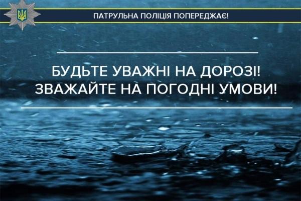 Мешканців Рівненщини попереджають про негоду