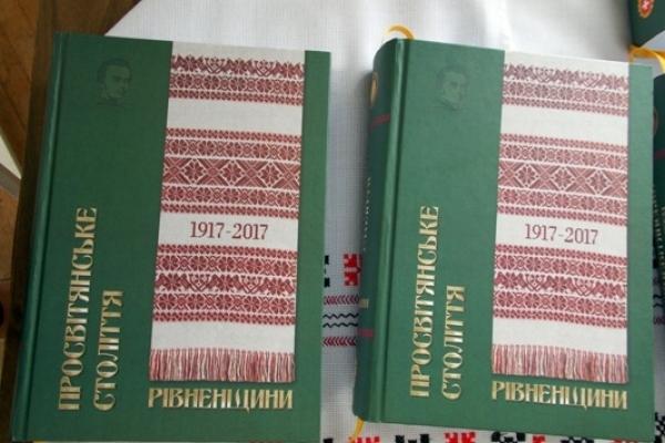 Книгу «Просвітянське століття Рівненщини»  презентували у Рівному
