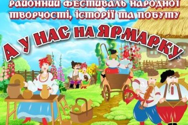 На Рівненщині у селі Велика Омеляна відбудеться фестиваль «А у нас на ярмарку»