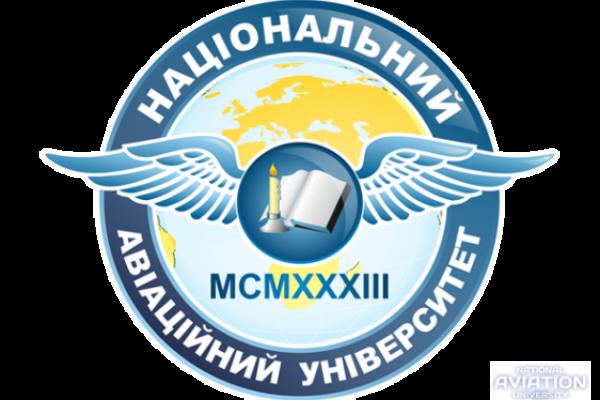 Конкурс для школярів оголосив Національний авіаційний університет