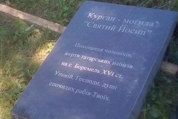 На Рівненщині вшанують жертв татарських набігів