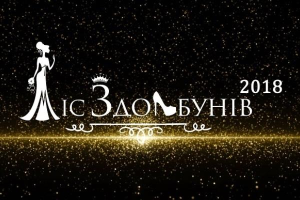 На Рівненщині відібрали дівчат для участі у конкурсі краси (Фото)