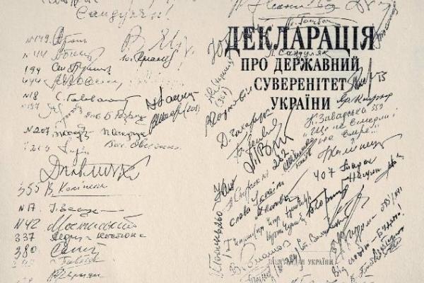 28 років тому прийняли декларацію про державний суверенітет України
