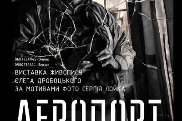У Рівненському краєзнавчому музеї - виставка «АЕРОПОРТ»