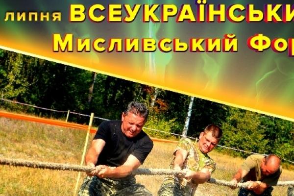 На Рівненщині відбудеться Всеукраїнський мисливський форум