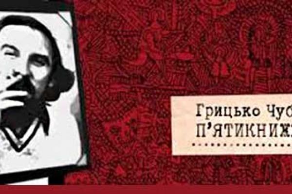 На Радивилівщині оголошено літературний конкурс імені Григорія Чубая