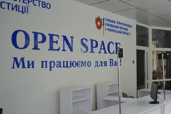 У Рівному відкриється сучасний центр, який працюватиме у форматі Open Space