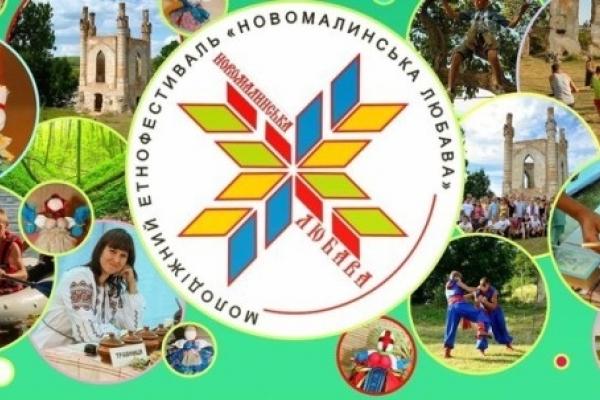На Рівненщині відбудеться фестиваль історії та народної творчості «Новомалинська Любава»