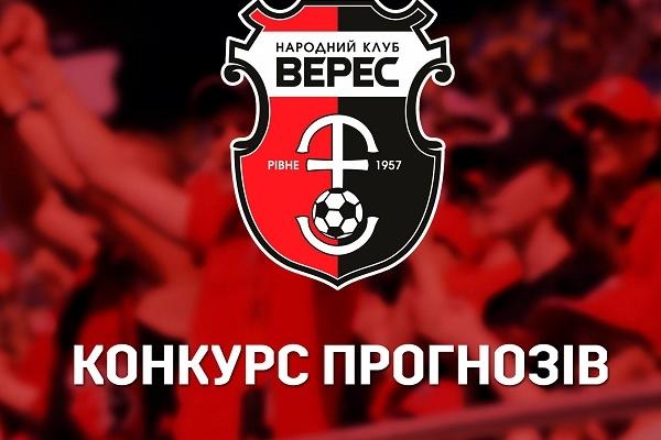 Рівненський «Верес» пропонує фанам спрогнозувати результат наступного матчу