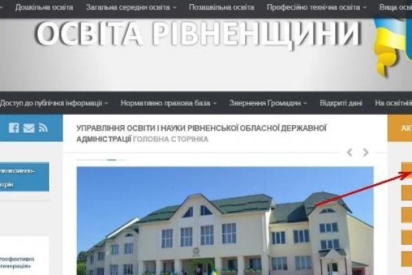 На сайті Рівненського обласного управління освіти запрацював додаток «Працевлаштування»