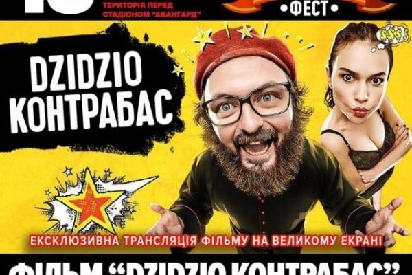У Рівному на фестивалі покажуть фільм із DZIDZIO